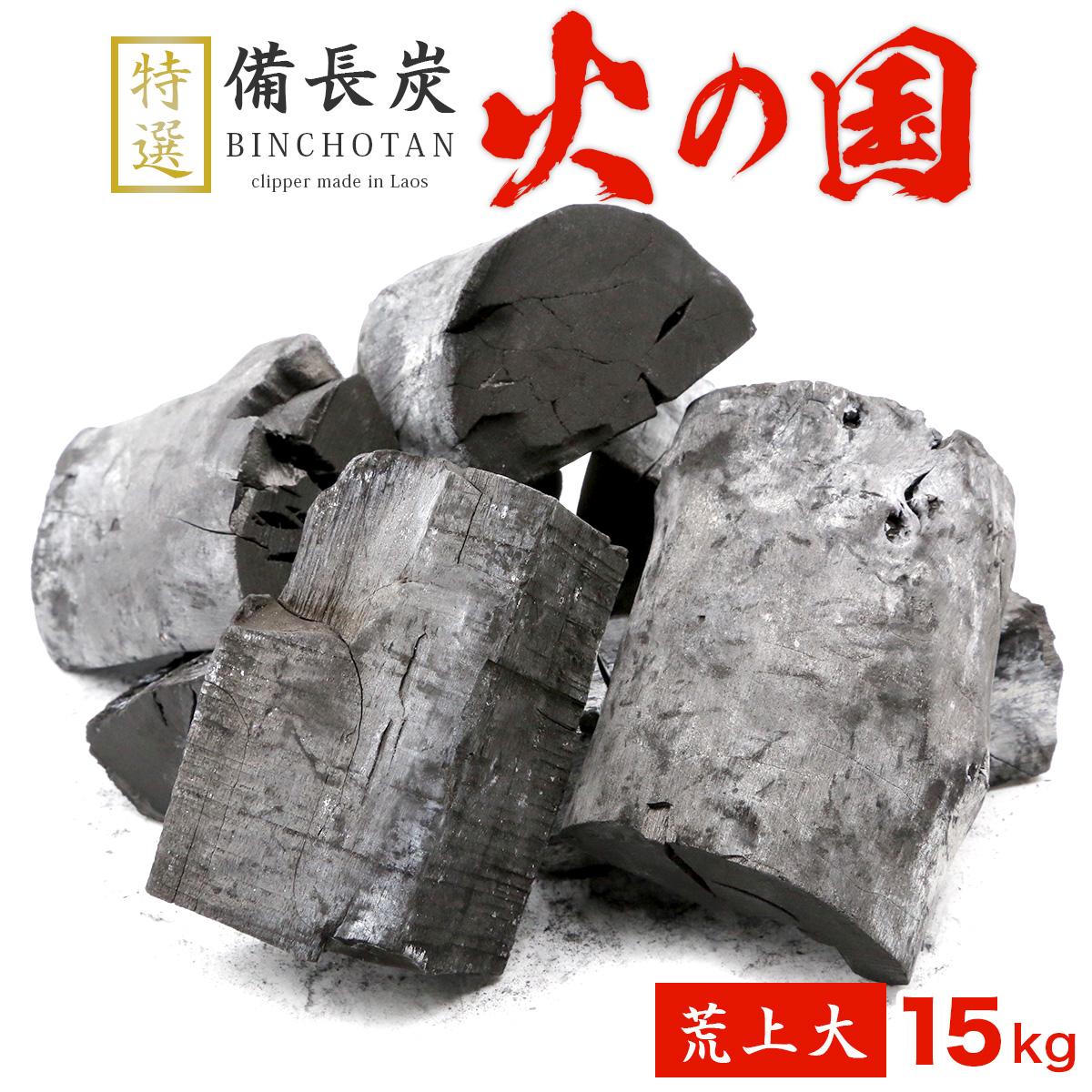 火の国備長炭(ラオス産) 荒上大 15kg 長さ 4〜10cm / 直径 4〜8cm Sサイズ(焼き鳥)