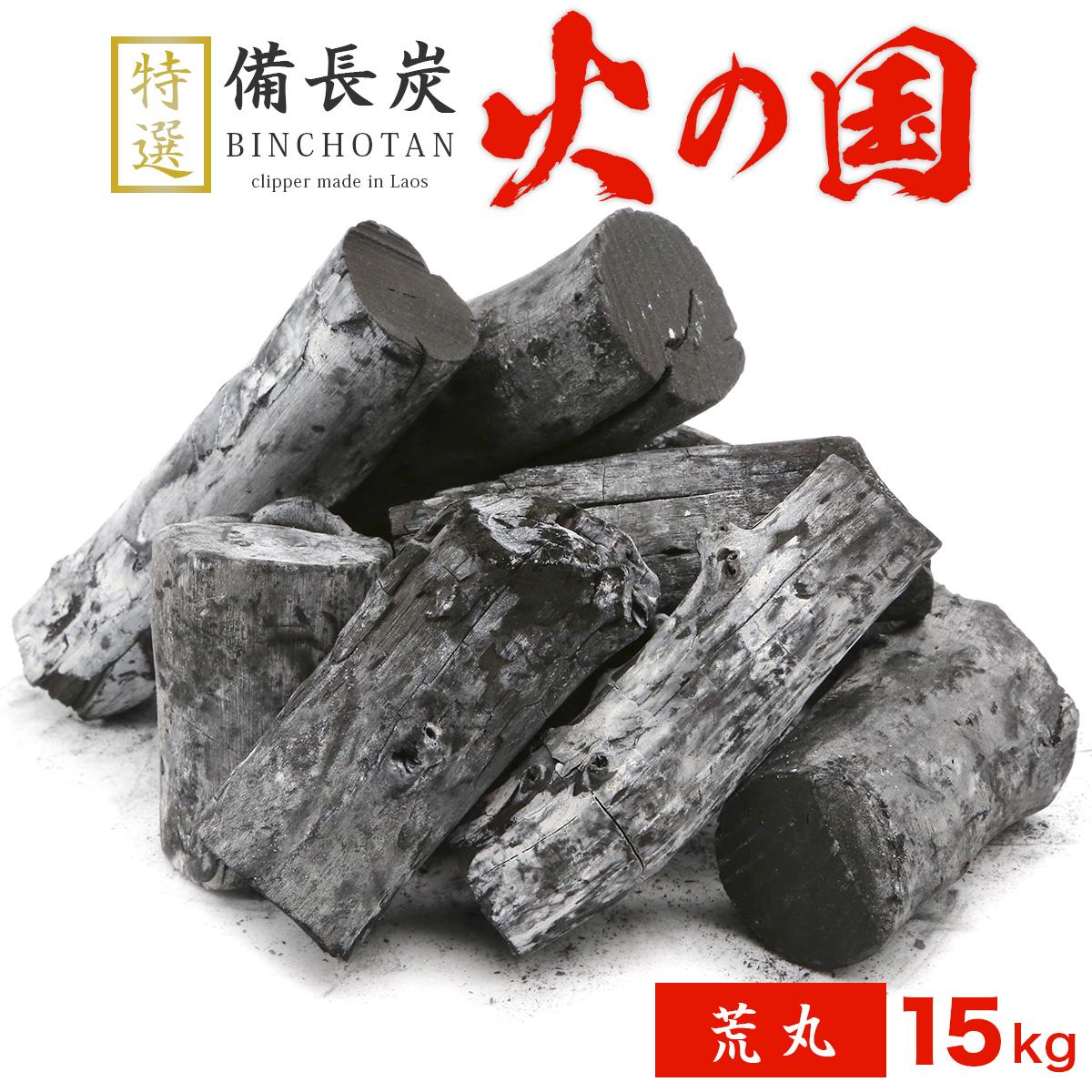 火の国備長炭(ラオス産) 荒丸 15kg 長さ 4〜10cm / 直径 2〜4cm Sサイズ(焼き鳥)