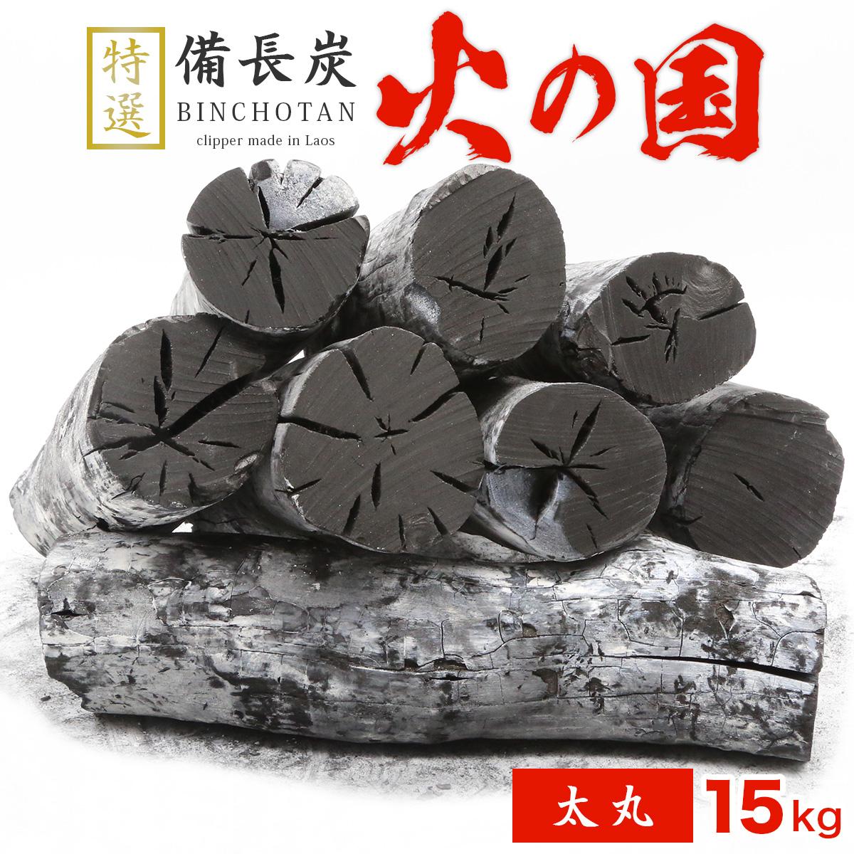 火の国備長炭(ラオス産) 太丸 15kg 長さ 20〜27cm / 直径 4.5〜6cm Lサイズ(鰻)