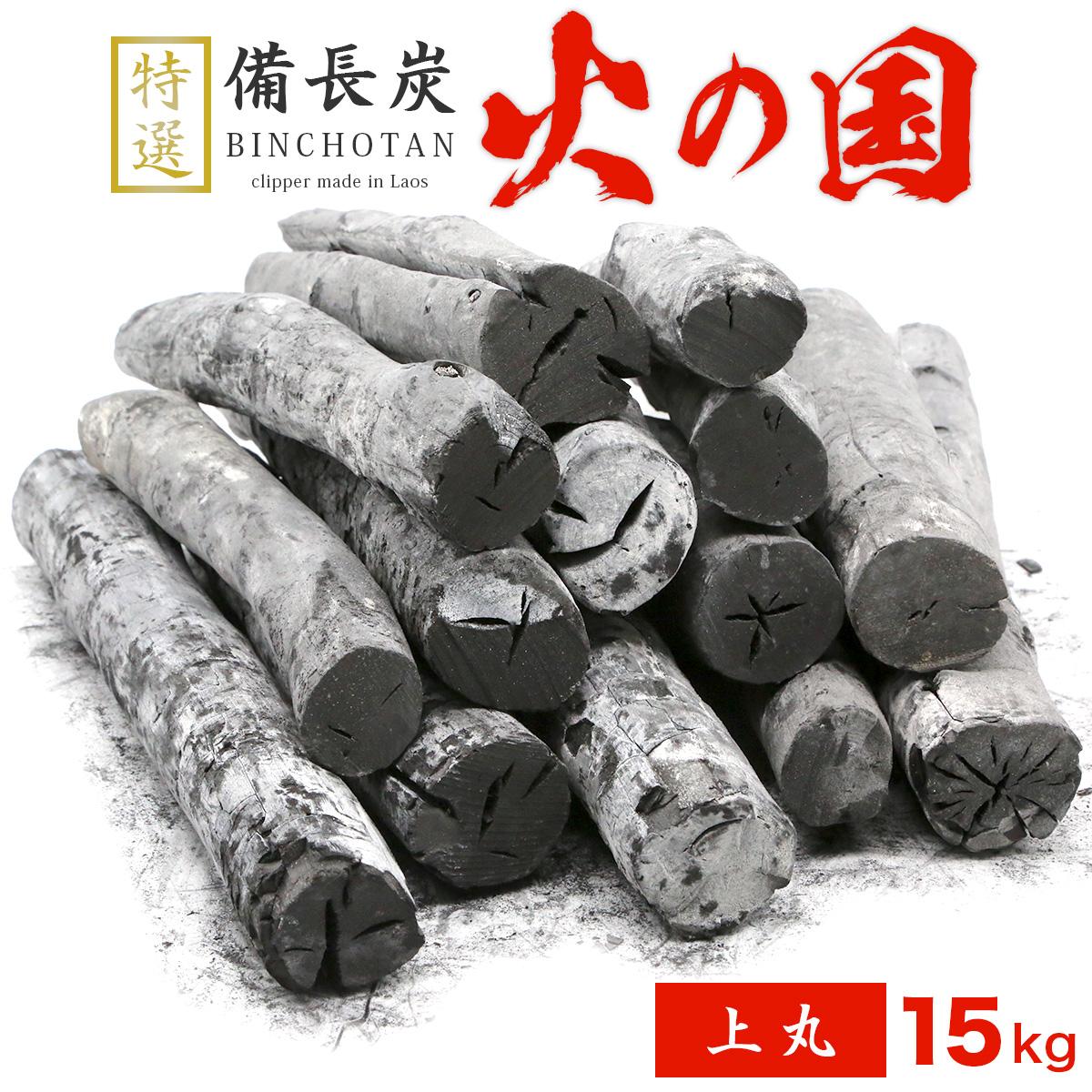 火の国備長炭(ラオス産) 上丸 15kg 長さ 20〜27cm / 直径 3〜4.5cm Lサイズ(鰻)