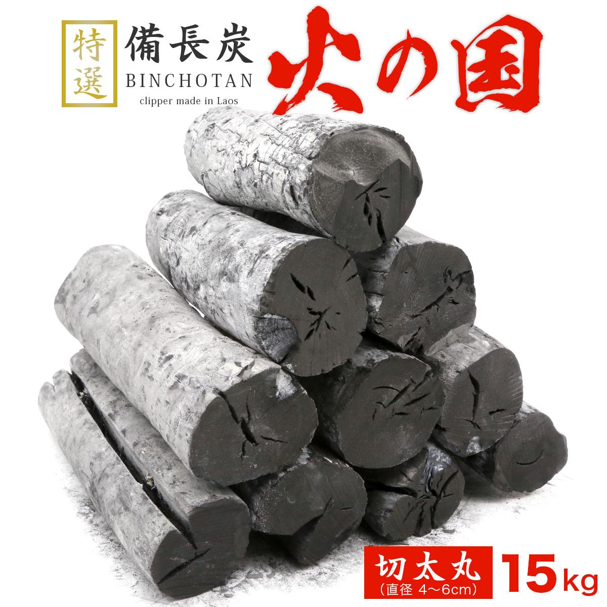 火の国備長炭(ラオス産) 切太丸 15kg 長さ 11〜19cm / 直径 4〜6cm Mサイズ(焼肉)
