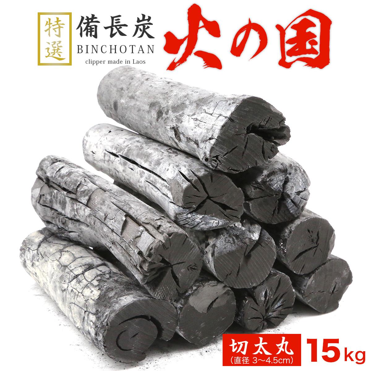 火の国備長炭(ラオス産) 切太丸 15kg 長さ 11〜19cm / 直径 3〜4.5cm Mサイズ(焼肉)