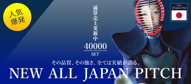 剣道防具 New ALL JAPAN PITCH