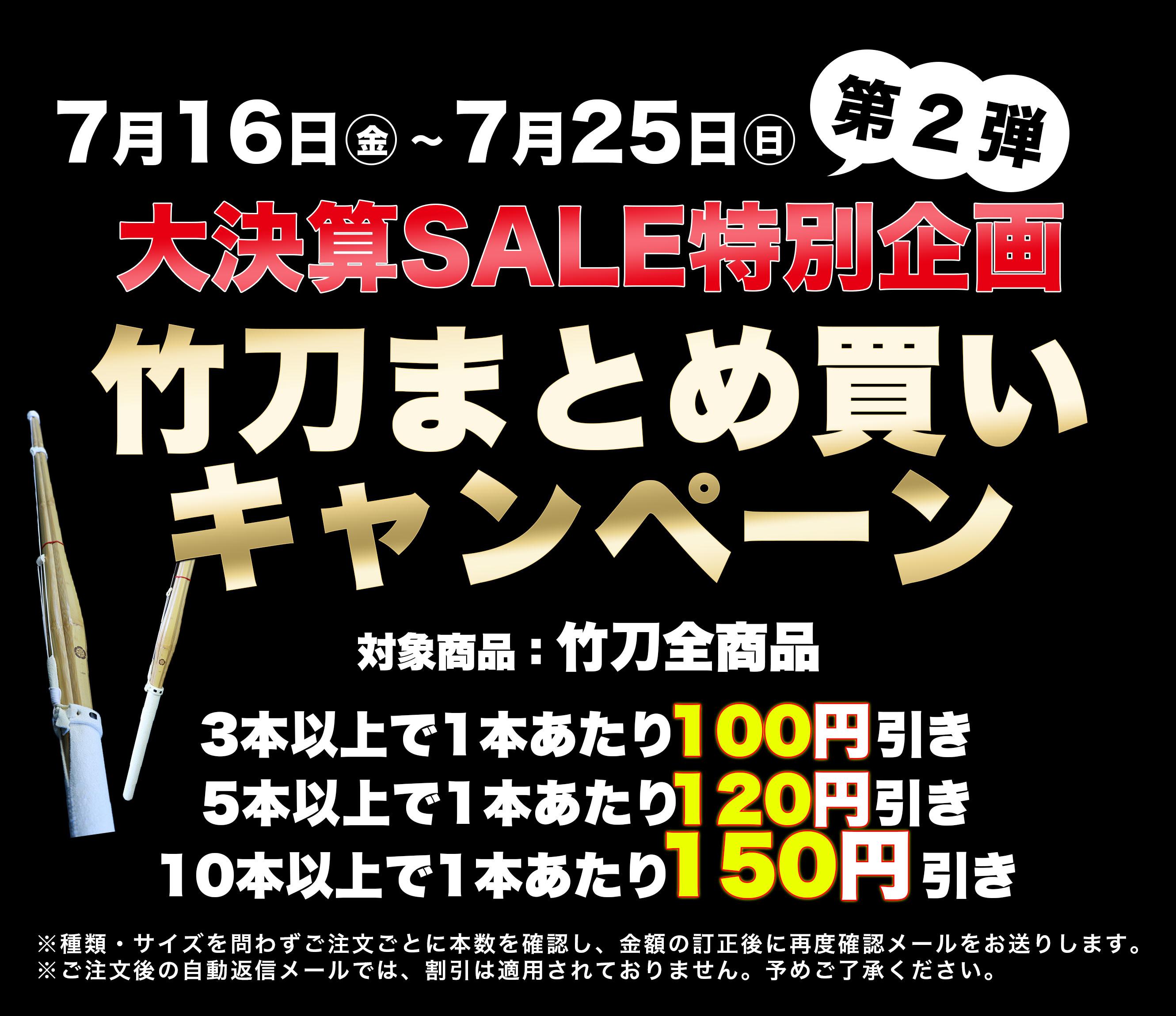 竹刀商品まとめ買いセール開催中!