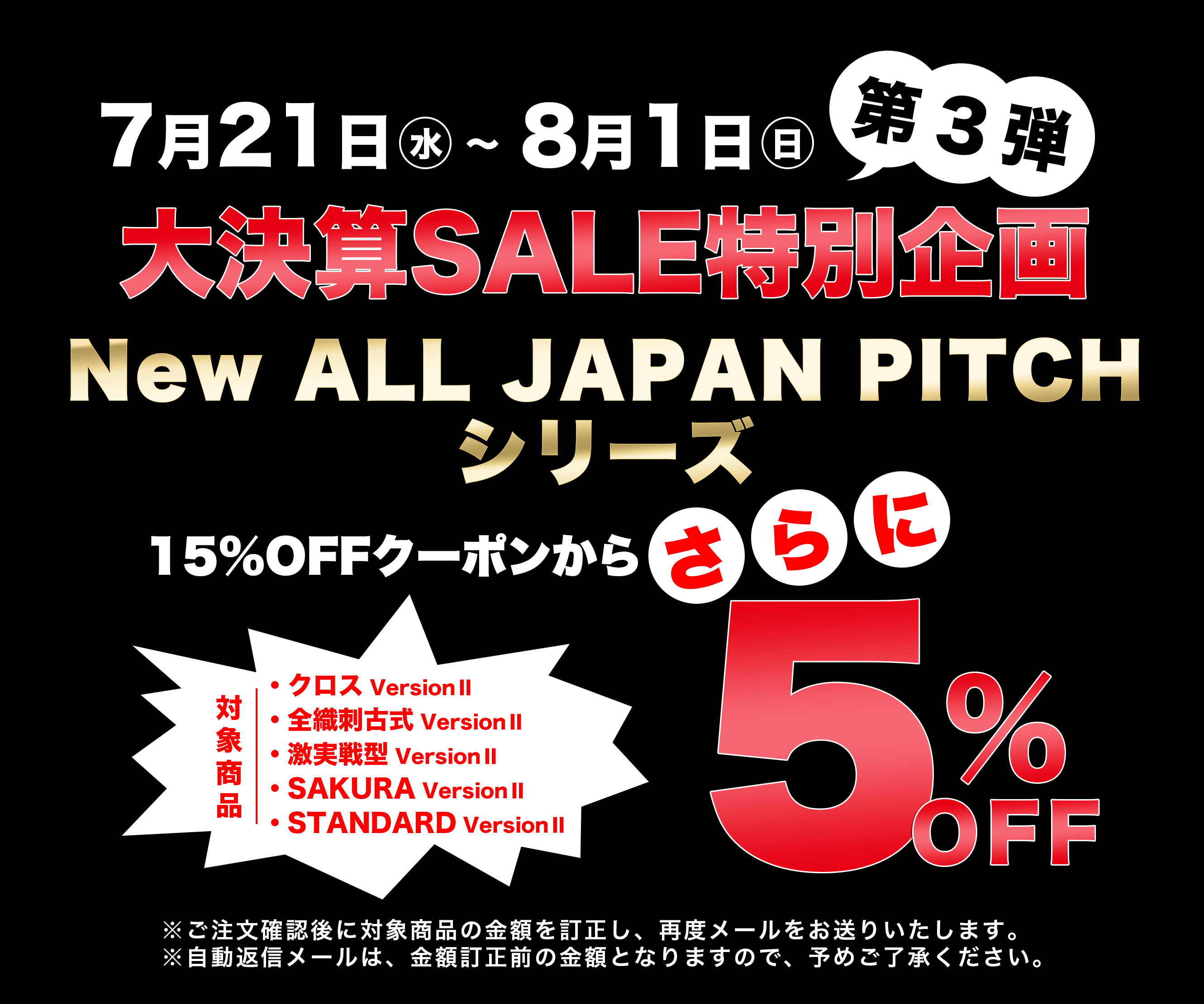 New ALL JAPAN PITCH さらに5%OFFセール開催中!