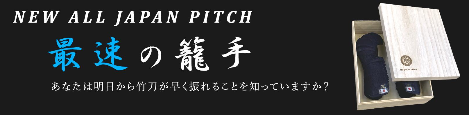 剣道防具 New ALL JAPAN PITCH 最速