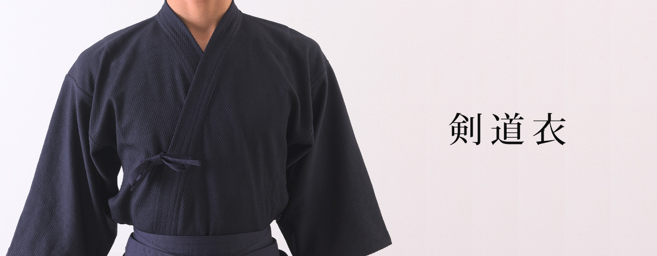 カテゴリー「剣道衣類」