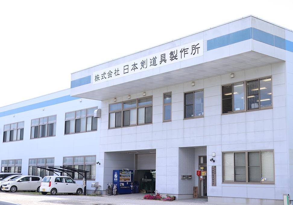 日本剣道具製作所
