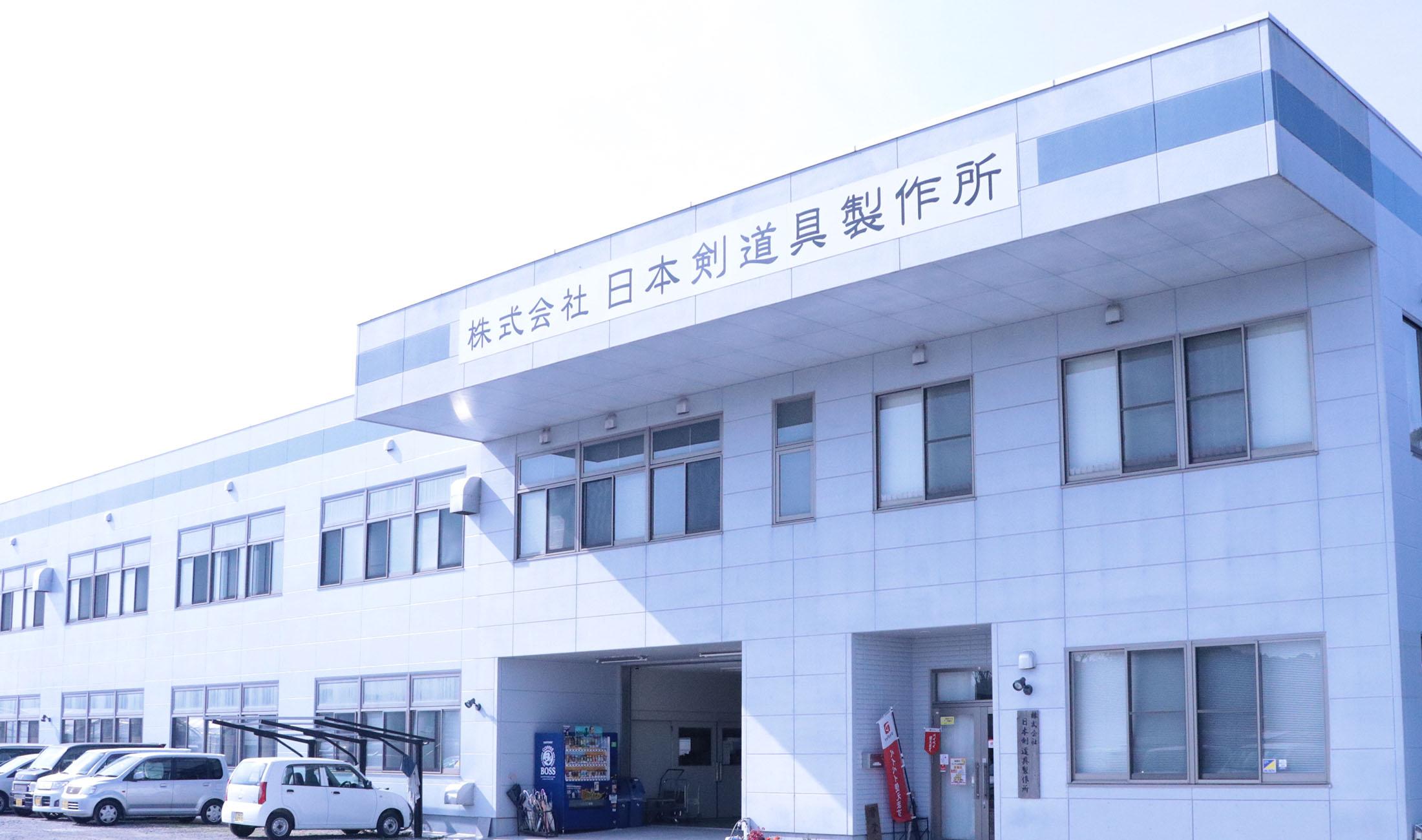 全日本武道具 日本剣道製作所 強み